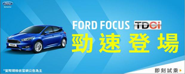 Focus_TDCI_Mid