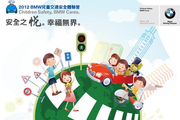 bmw儿童交通安全体验营