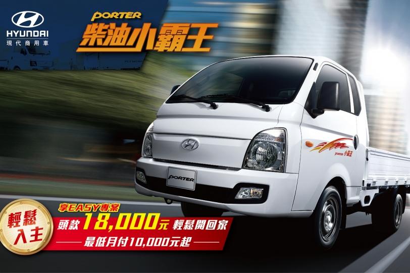 Hyundai柴油小霸王PORTER「享Easy專案」,1.8萬元低頭款開回家!