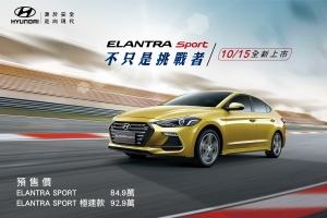 Hyundai搶下麗寶國際賽車場頭香,國產Elantra Sport來襲!