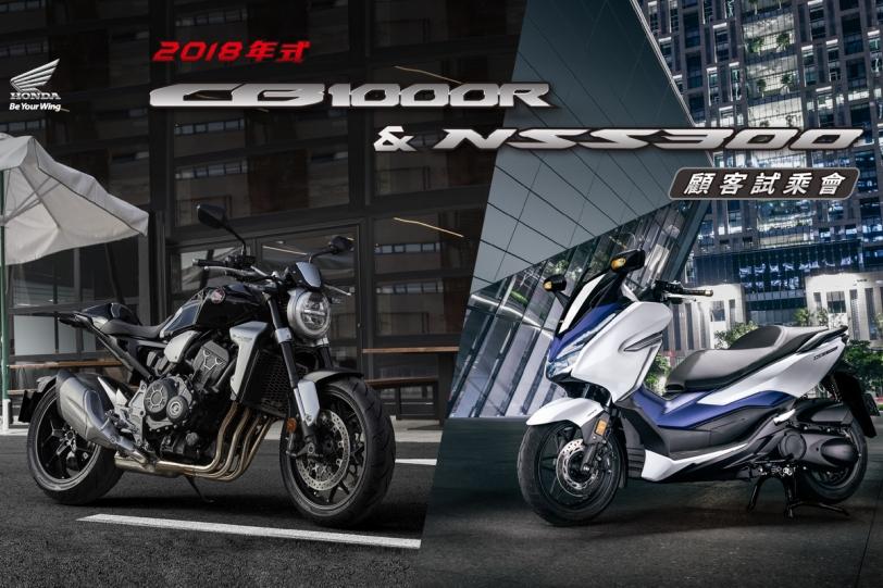 顧客試乘會活動開跑!Honda Taiwan 2018 CB1000R & NSS300任你試