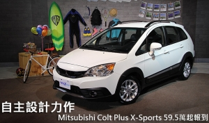 中華三菱自主設計力作,Mitsubishi Colt Plus X-Sports 59.5萬起報到