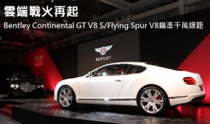 雲端戰火再起!Bentley Continental GT V8 S/Flying Spur V8瞄準千萬級距