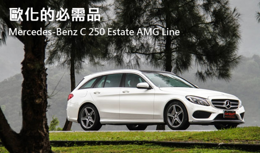 歐化的必需品—Mercedes-Benz C 250 Estate AMG Line