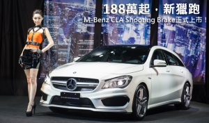 188萬起,新獵跑─M-Benz CLA Shooting Brake正式上市!