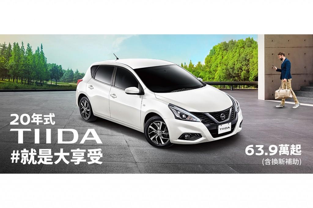 售價不變 2020年式樣nissan Tiida 部分車型升級搭載智行車聯