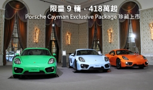 限量 9 輛,418萬起─Porsche Cayman Exclusive Package 珍藏上市