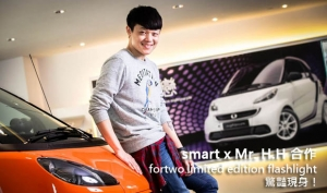 smart x Mr. H.H 合作,fortwo limited edition flashlight 驚豔現身