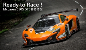 Ready to Race!McLaren 650S GT3蓄勢待發