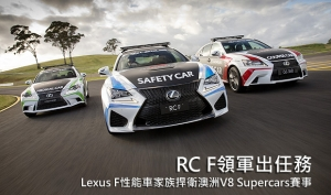 「F」ight for V8 Supercars!Lexus出任澳洲V8 Supercars系列賽官方用車