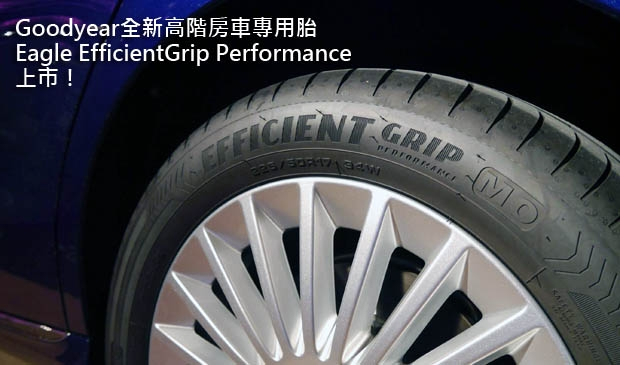 Goodyear全新高階房車胎Eagle EfficientGrip Performance上市!