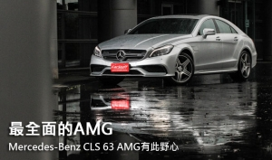 最全面的AMG,Mercedes-Benz CLS 63 AMG 4Matic有此野心