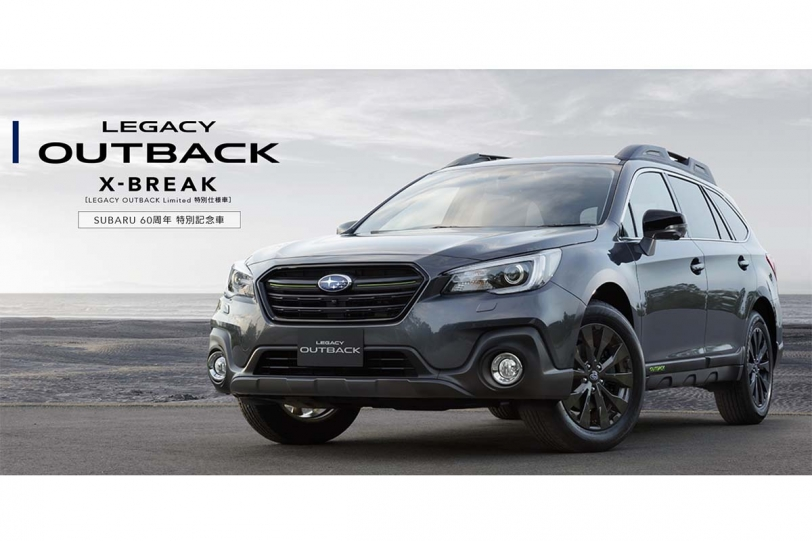 EyeSight Ver.3 主動煞停功能強化,2019 Subaru Legacy/Legacy Outback X-Break 60週年紀念車亮相