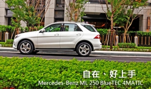 自在、好上手─Mercedes-Benz ML 250 BlueTEC 4MATIC